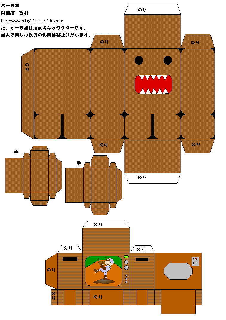 43048,1296852407,How to make a Domo by Supremely Awsome