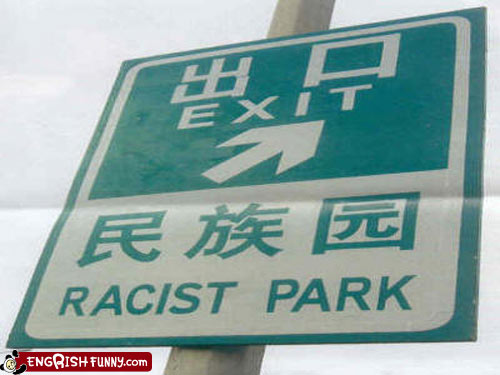 uh43048,1267806842,engrish-funny-racist