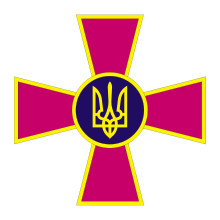 220px-Emblem of the Ukrainian Armed Forc