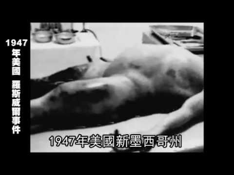 Youtube: Roswell aliens, a plot by Stalin?
